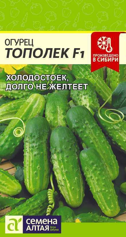 Огурец Тополек F1/Сем Алт/цп 0,3 гр.