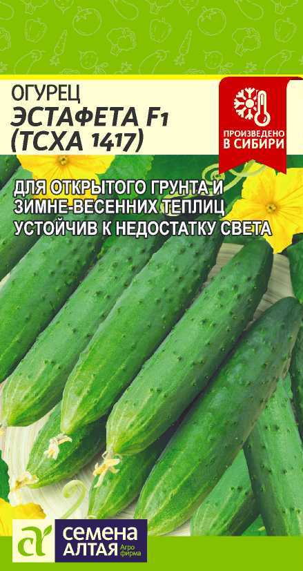 Огурец Эстафета (ТСХА 1417) F1/Сем Алт/цп 5 шт.