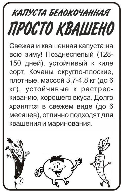 Капуста Просто-Квашено/Сем Алт/бп 0,3 гр.