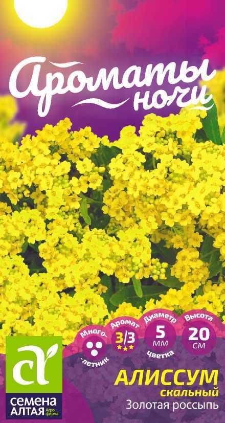 Цветы Алиссум Золотая Россыпь/Сем Алт/цп 0,1 гр. многолетник Ароматы ночи
