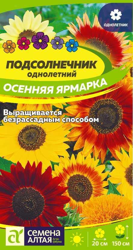 Цветы Подсолнечник Осенняя Ярмарка/Сем Алт/цп 0,5 гр.