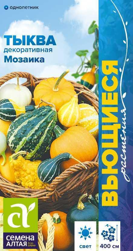 Цветы Тыква Мозаика декоративная/Сем Алт/цп 0,5 гр. Вьющиеся растения