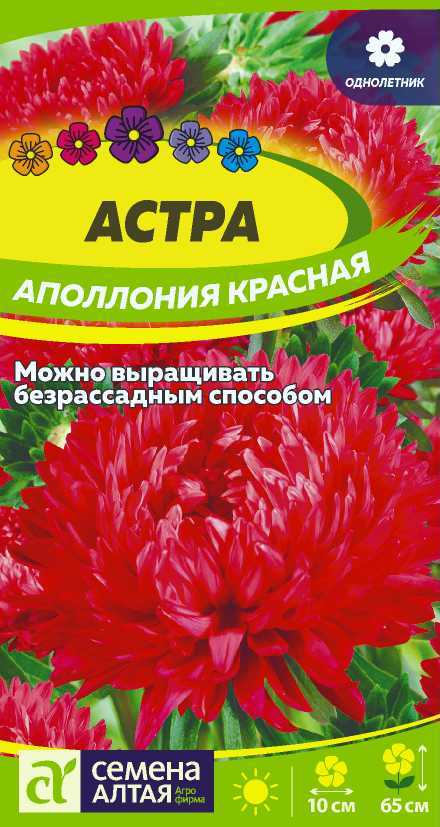 Астра Аполлония Красная/Сем Алт/цп 0,2 гр.