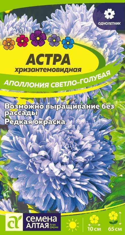 Астра Аполлония Светло-голубая/Сем Алт/цп 0,2 гр.