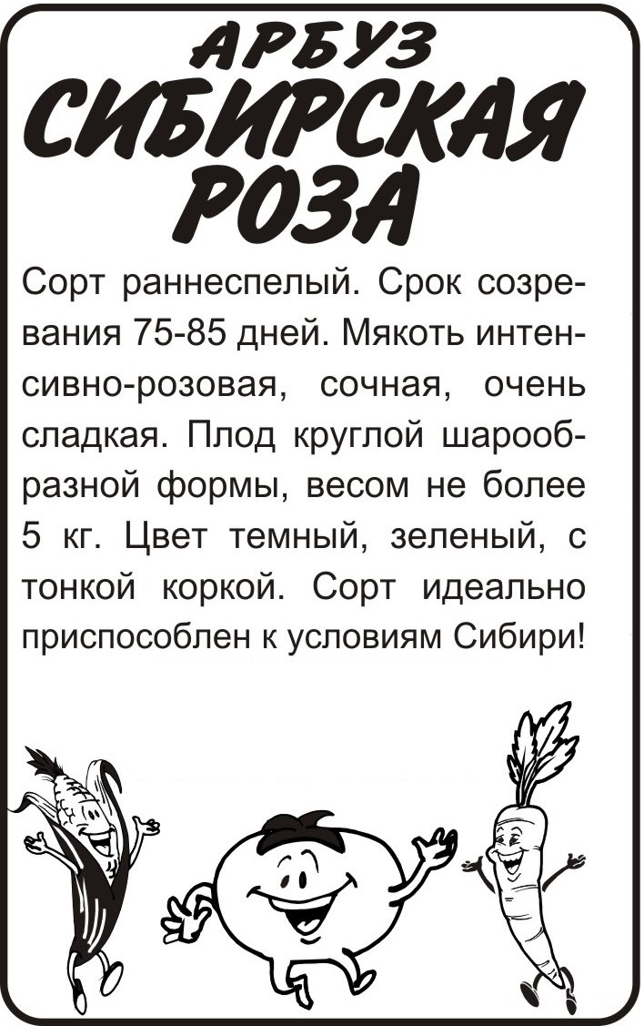Арбуз Сибирская Роза/Сем Алт/бп 0,5 гр.