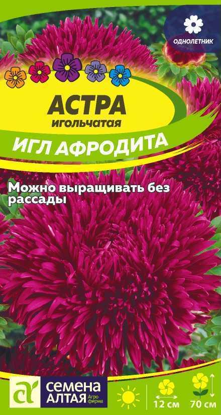 Астра Афродита Игл/Сем Алт/цп 0,2 гр.