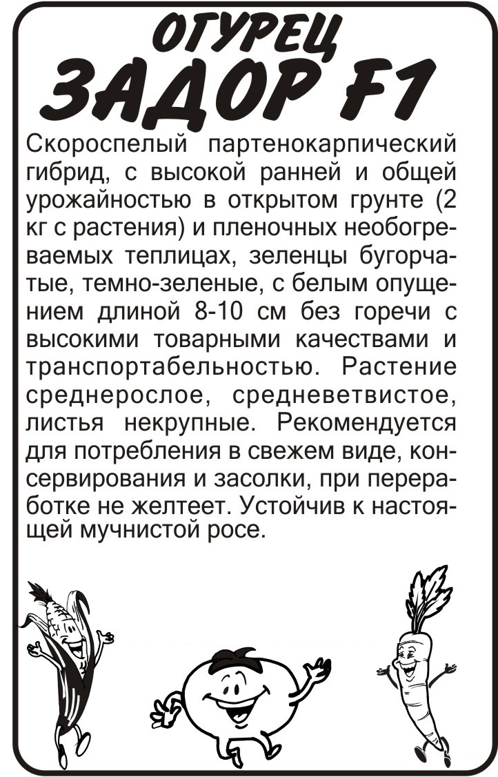 Огурец Задор F1/Сем Алт/бп 0,2 гр.