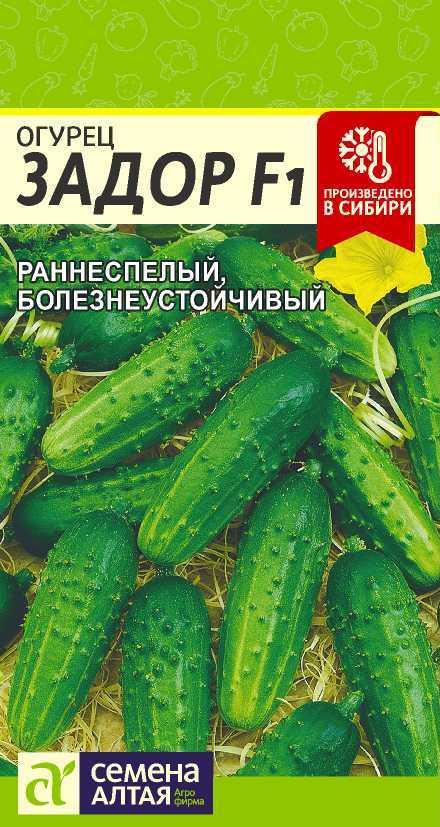 Огурец Задор F1/Сем Алт/цп 0,2 гр.