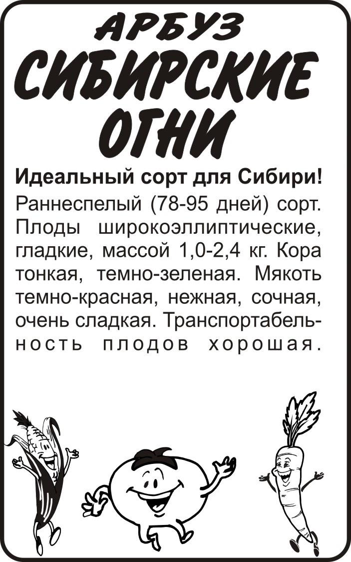 Арбуз Сибирские Огни/Сем Алт/бп 0,5 гр. Сибирская Селекция!