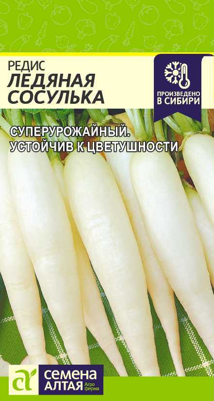 Редис Ледяная Сосулька/Сем Алт/цп 2 гр.