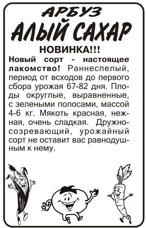 Арбуз Алый Сахар/Сем Алт/бп 0,5 гр.